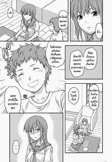 ความรักของพี่สาว 1 – Ane-Koi! Ch. 1