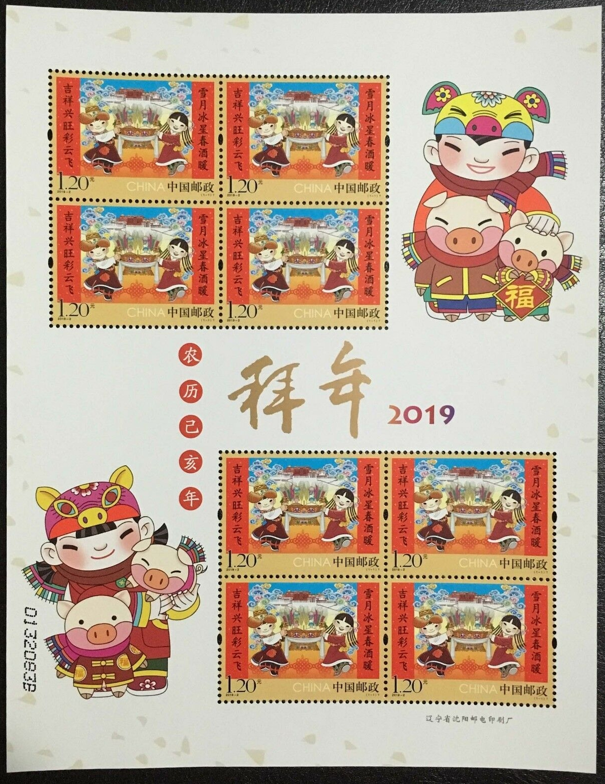 Chins, PRC - Chinese New Year Greeting Stamp (January 10, 2019) miniature sheet of 8