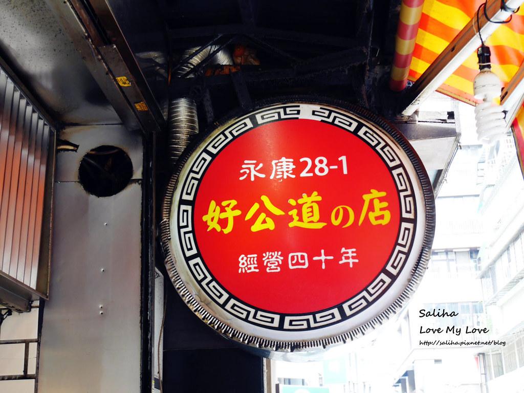 台北東門站永康街好吃小籠包湯包餐廳美食推薦金雞園 (30)