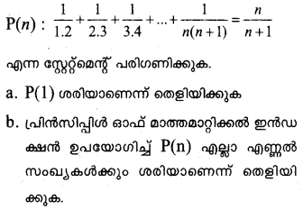Plus One Maths Model Question Papers Paper 4Q9.1