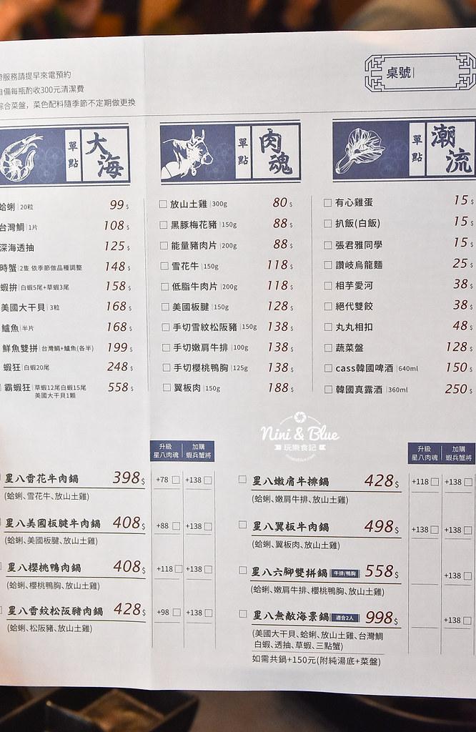 台中大里火鍋推薦 星八鍋 菜單 剝皮辣椒08
