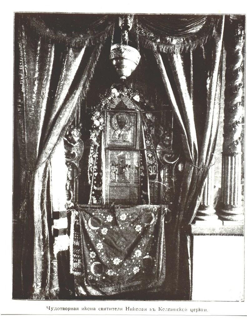 Троицкий собор. Чудотворный образ Святителя Николая