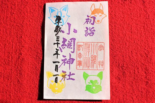 小網神社 2018年正月の限定御朱印(500円)