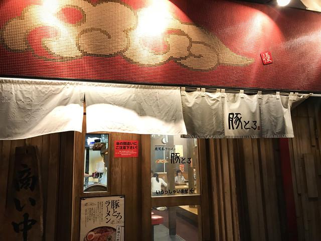 251-Japan-Kagoshima