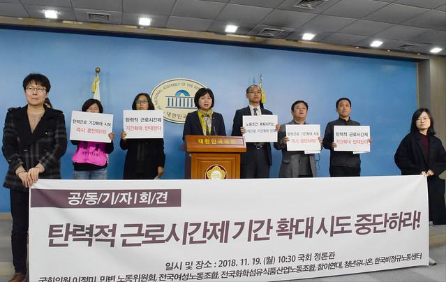 20181119_기자회견_탄력적 근로시간제 기간확대 중단 촉구 공동기자회견1