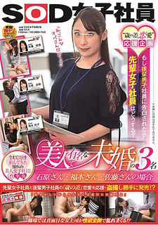 SDMU-918 SOD Female Employee 'age Difference Love' Support Plan If You Confess To A Junior Boy Employee What Will Your Senior Female Employee Do? Unmarried Three People Famous For Beautiful Women Mr. Ishihara, Mr. Fukumoto, Mr. Sato