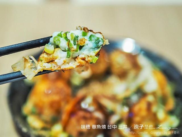 味穗 章魚燒 台中 三井 10