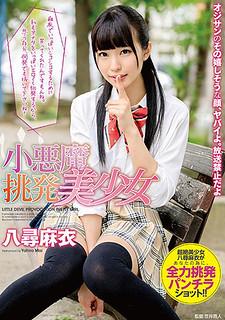MMUS-029 Little Devil Provocative Pretty Girl Yahagi Mai