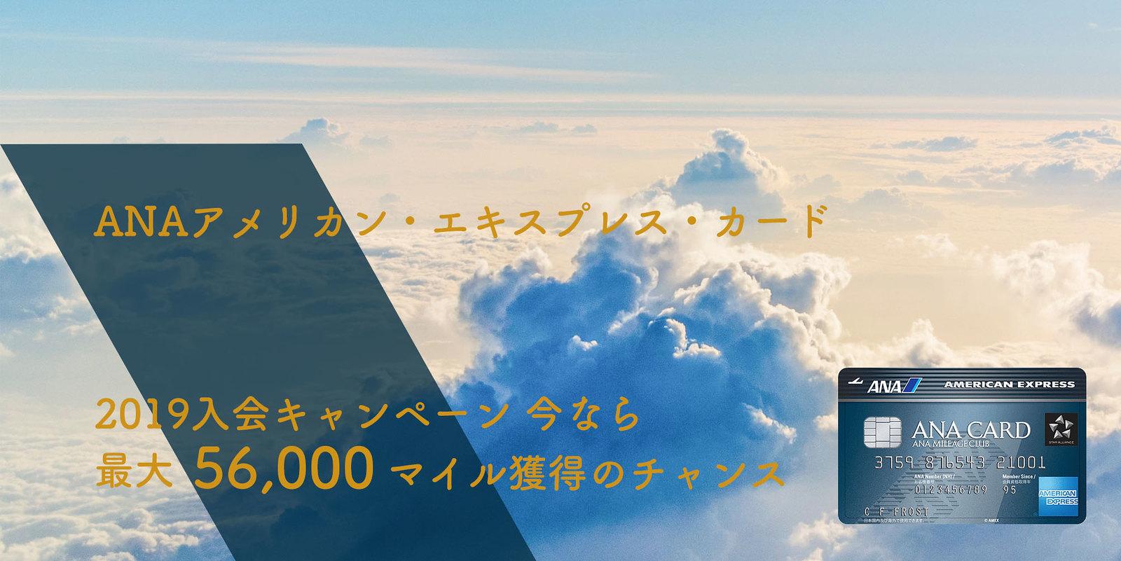 ANAアメックス 2019 入会キャンペーン最大56,000マイル