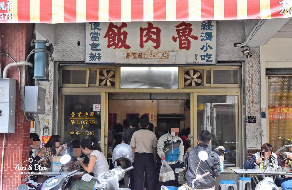魯肉賴.豐原爌肉飯02