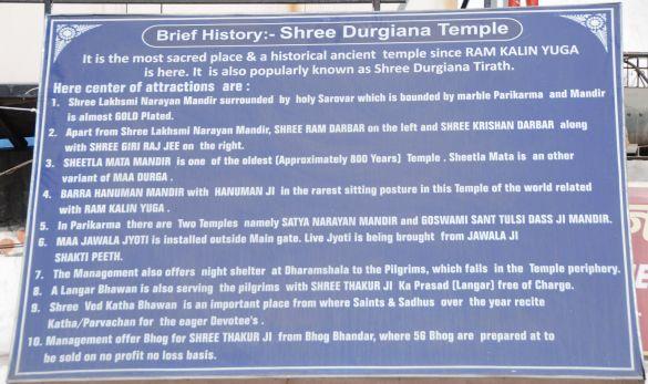 DSC_9925AmritsarShreeDurgianaTemple