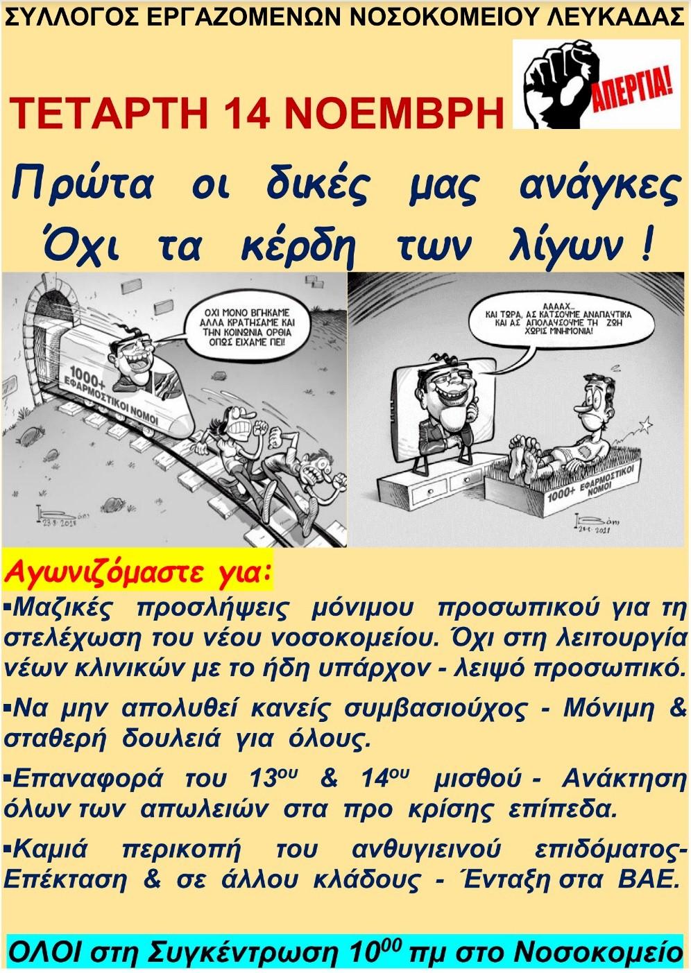 apergia_14_noemvri
