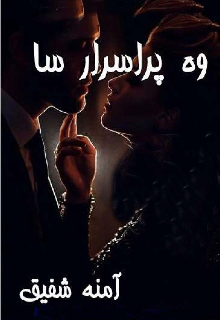 Woh Pur Asrar Sa is writen by Amna Shafiq; Woh Pur Asrar Sa is Social Romantic story, famouse Urdu Novel Online Reading at Urdu Novel Collection. Amna Shafiq is an established writer and writing regularly. The novel Woh Pur Asrar Sa Complete Novel By Amna Shafiq also