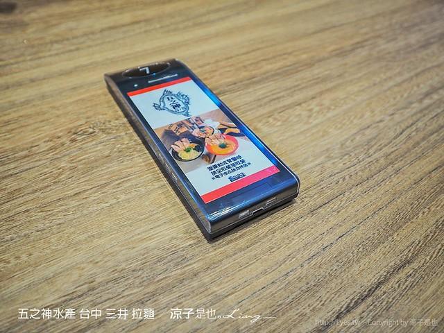 五之神水產 台中 三井 拉麵 5