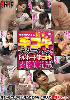 FSET-805 No Wonder This Guy Handjob Technician! What?Tornado Ejaculation With Handjob!