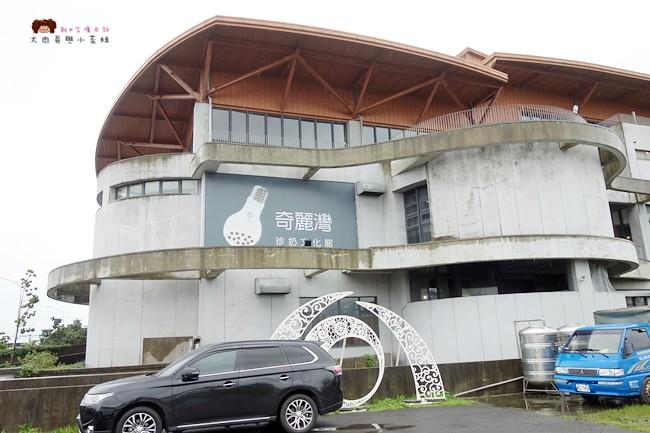 奇麗灣珍奶文化館 宜蘭親子景點 觀光工廠 燈泡珍珠奶茶 DIY 綠建築 (9)