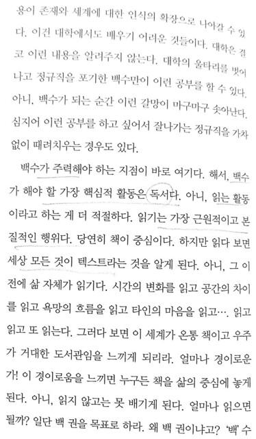 조선에서백수로살기5