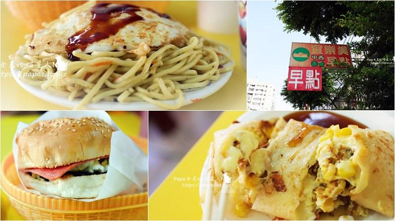 VG-3 宜樂美早餐