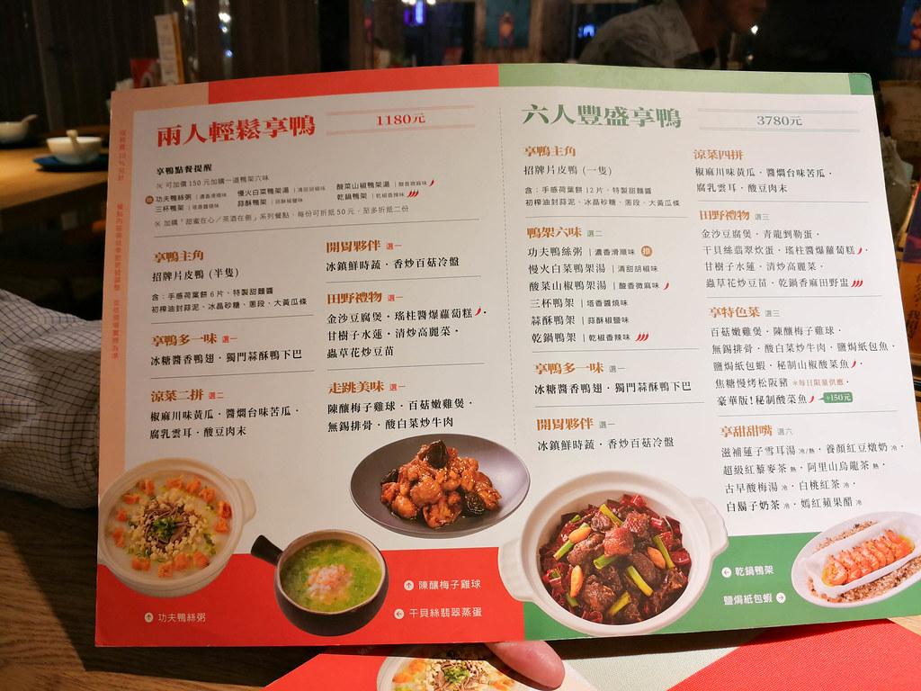 享鴨 烤鴨與中華料理 (66)