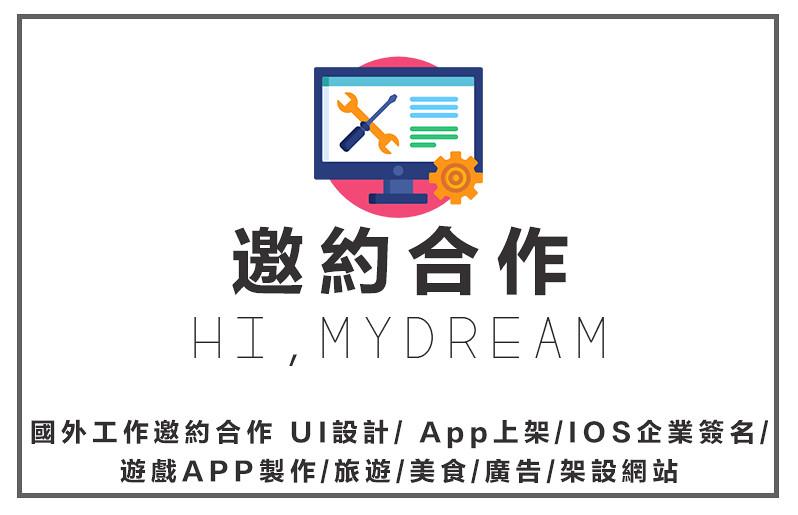 [邀約合作] 國外工作邀約合作 UI設計/ App上架/IOS企業簽名/遊戲APP製作/旅遊/美食/廣告/架設網站