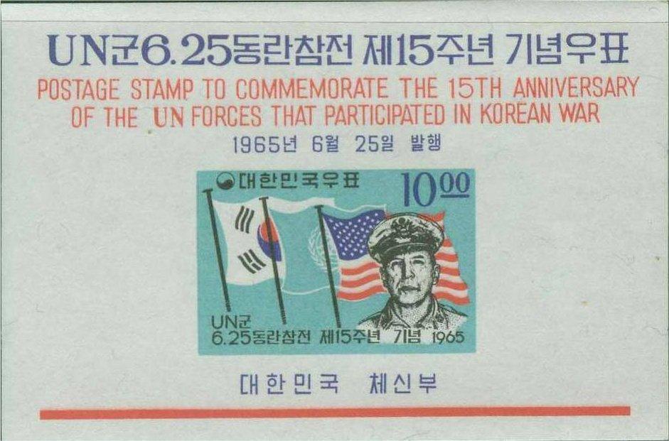 South Korea - Scott #477a (1965) imperforate souvenir sheet