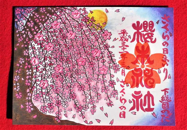 3.櫻木神社の「桜の社紋」が入った御朱印(2019年バージョン)