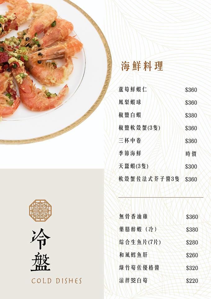 台北古亭站附近餐廳孫立人將軍官邸陸軍聯誼廳合菜菜單價位menu訂位價錢 (2)