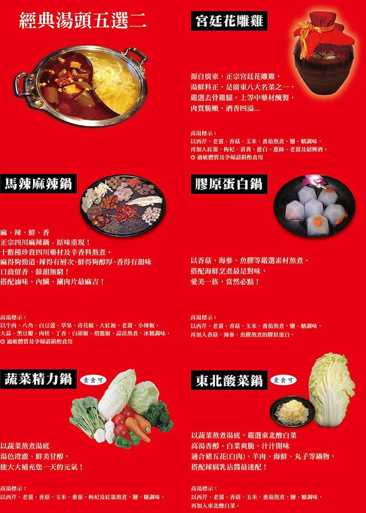 台北公館馬辣火鍋吃到飽價位價錢訂位菜單menu種類 (2)
