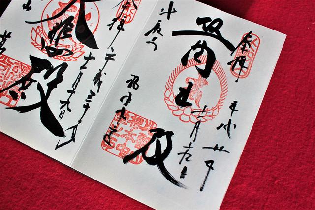 比叡山延暦寺 根本中堂の御朱印「醫王殿」