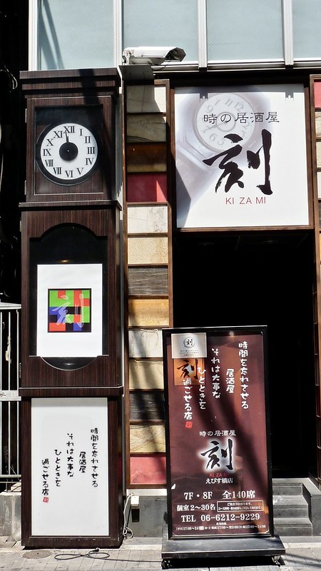 Clock 時計 Sign of Tokino Izakaya Kizami ときの いざかや きざみ Restaurant in Namba City, Osaka, Japan