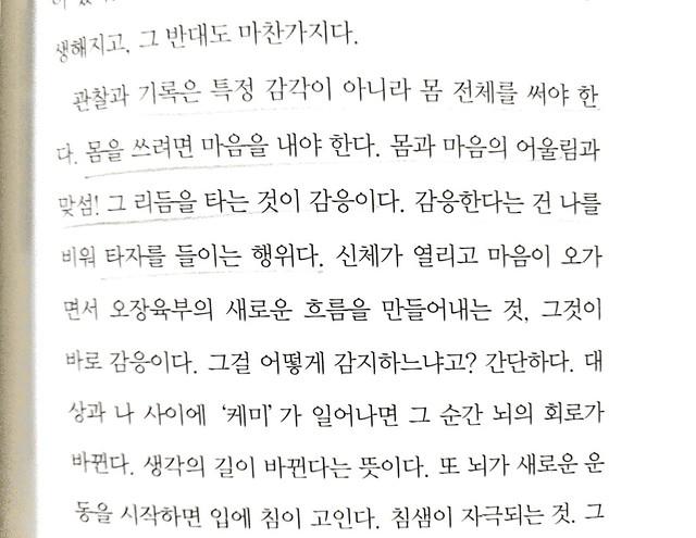 조선에서백수로살기4