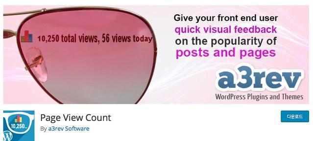 페이지 뷰 카운트 Page View Count 플러그인 설치
