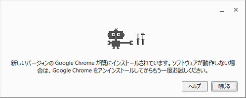 20181126_google_chrome_install