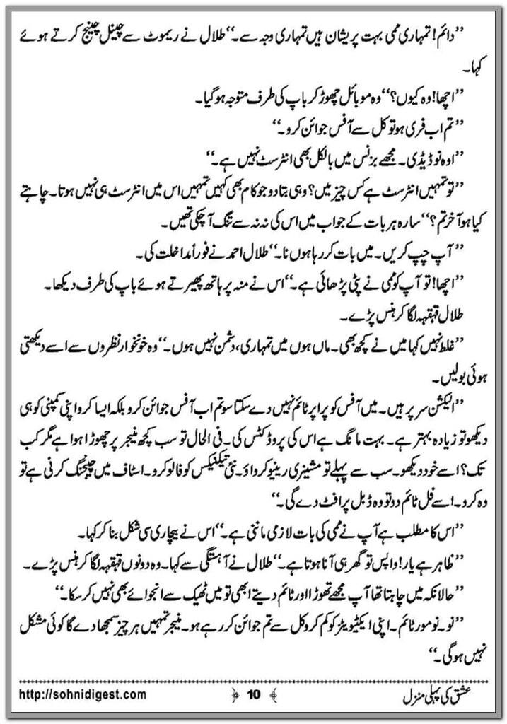 Ishq Ki Pehli Manzil Complete Novel By Farwa Mushtaq