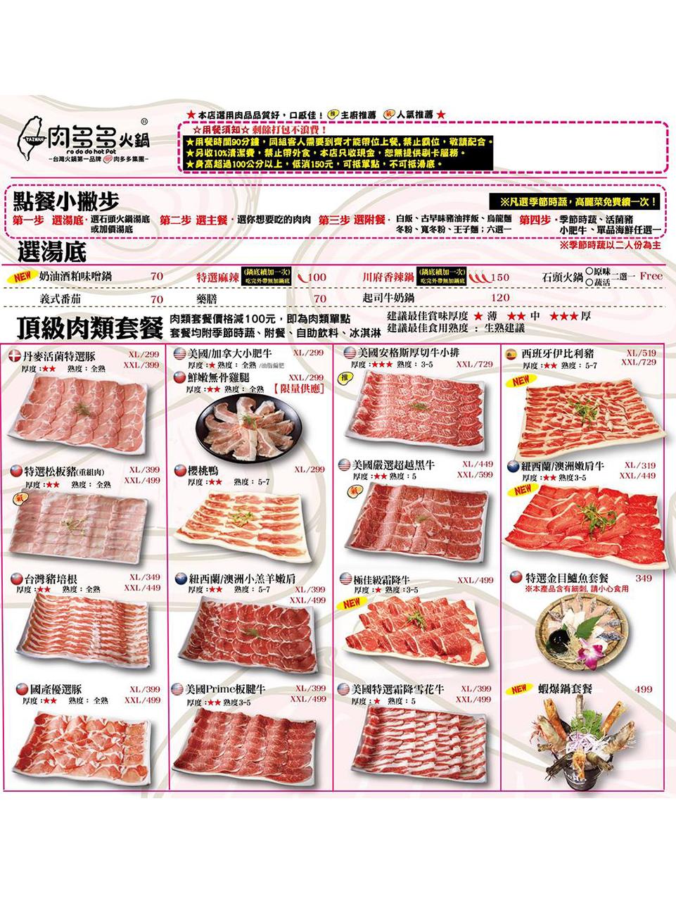 肉多多 菜單1