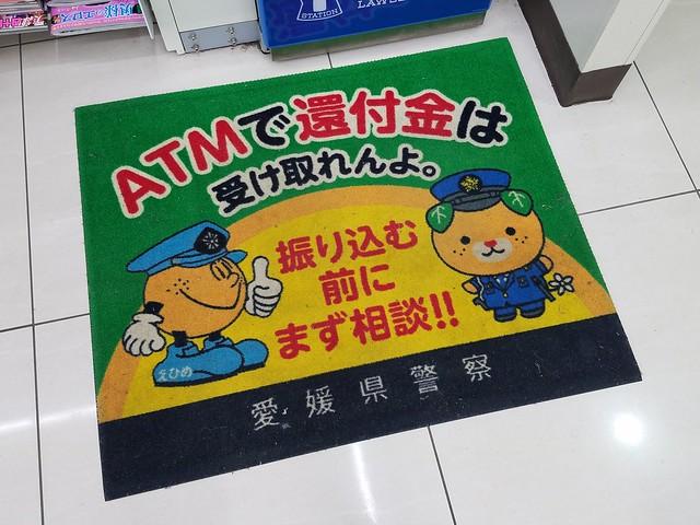 西日本豪雨 愛媛県西予市で災害ボランティア(援人 2019年 0118便)