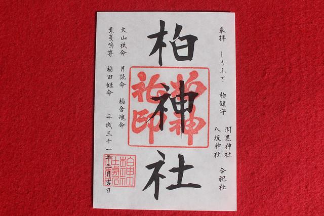 kashiwajinja-gosyuin018