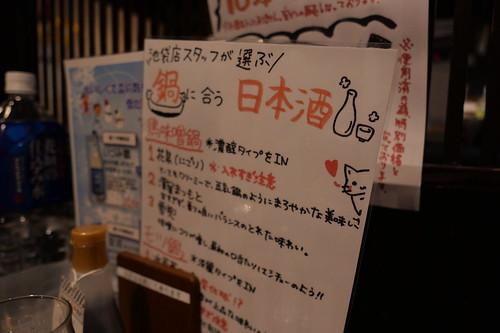 鍋に合う日本酒