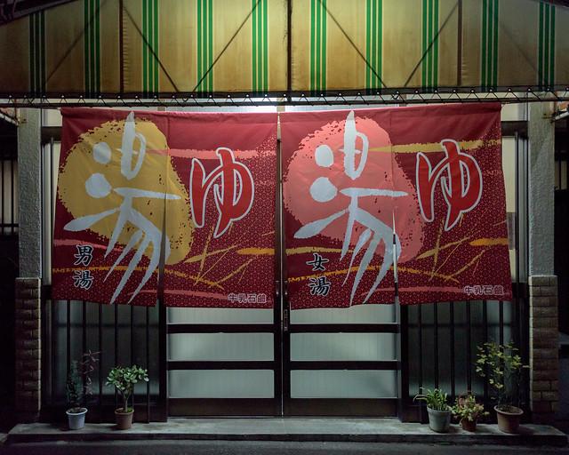 Photo:20181003  錦生湯(京都市中京区壬生坊城町) By peter-rabbit