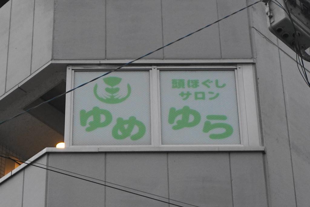ゆめゆら(練馬)