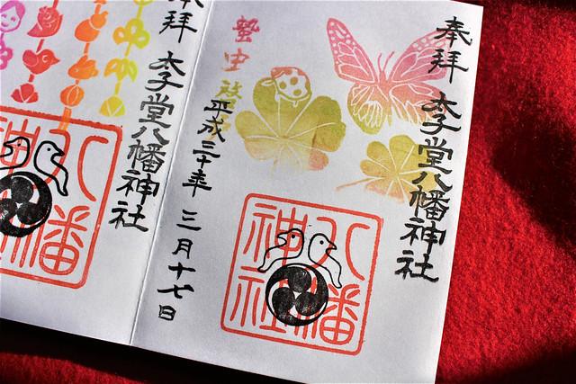 太子堂八幡神社3月の御朱印「蟄虫啓戸(すごもりむしとをひらく)」