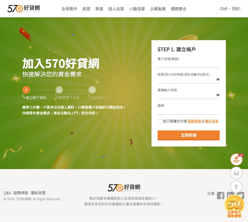 www.570.com.tw_register_borrower 拷貝