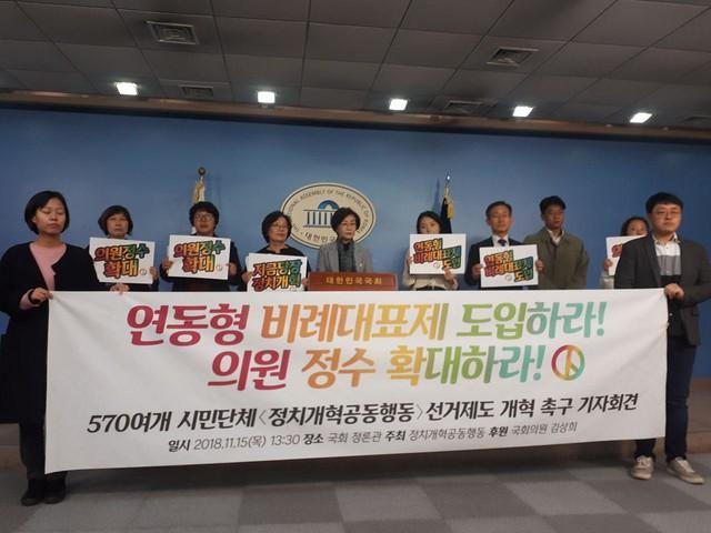 20181115_정치개혁공동행동_선거제도개혁촉구기자회견