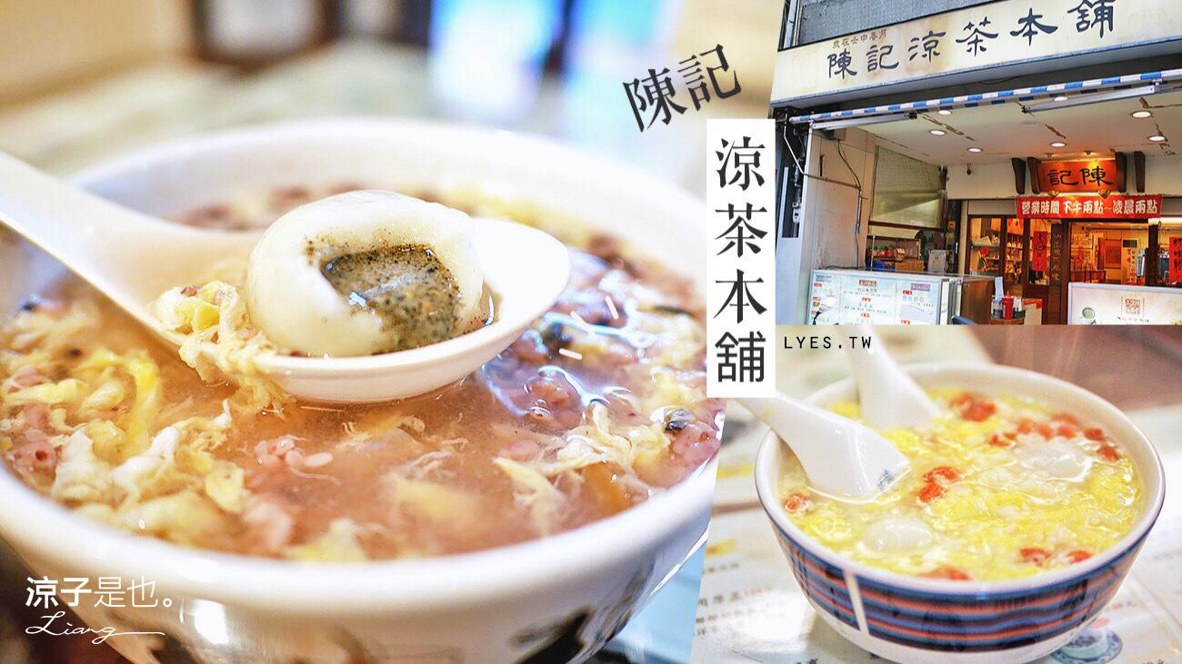 陳記涼茶本鋪 台中湯圓 中華夜市 甜湯