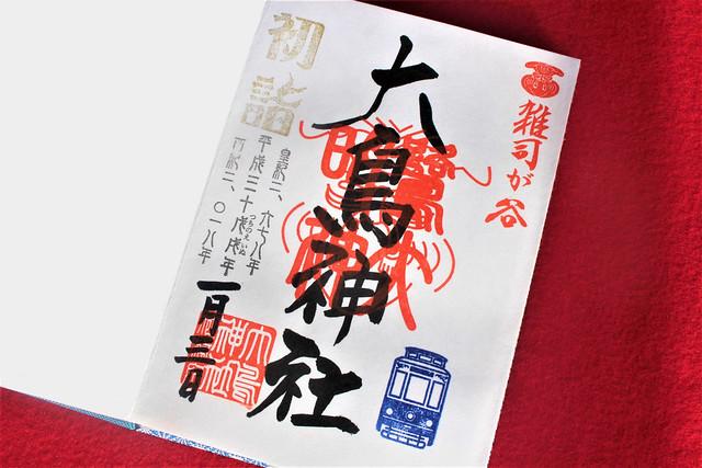 zoushigaya-gosyuin008
