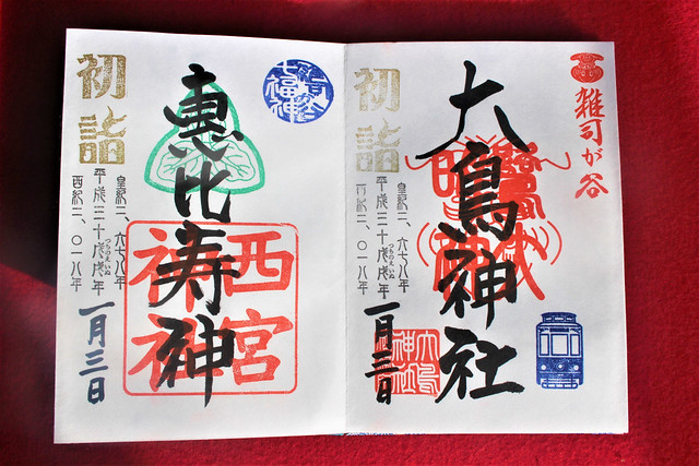 zoushigaya-gosyuin007