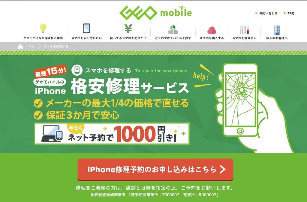 iPhone6S バッテリー交換に行ってきた^^;