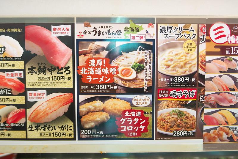はま寿司 濃厚!北海道味噌ラーメン