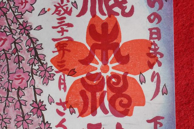 sakuragijinja-gosyuin040