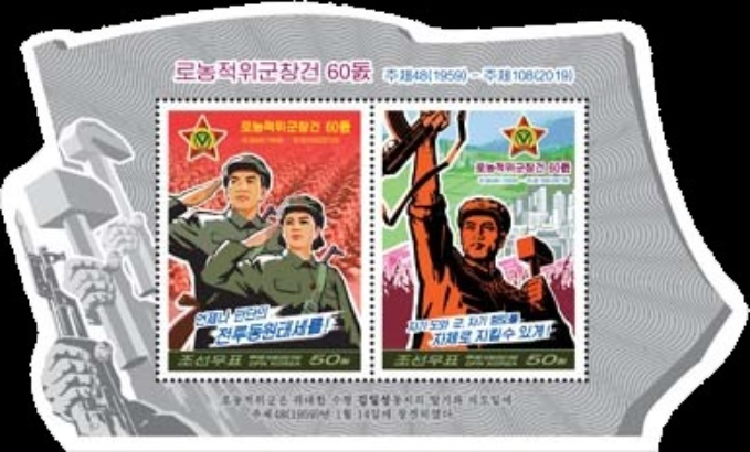 North Korea - 60th Anniversary of the Worker-Peasant Red Guards (January 14, 2019) souvenir sheet of 2